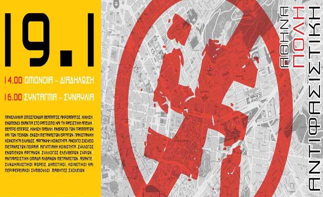 19-E: ¡Fascismo nunca más! ¡Ni en Grecia, ni aquí, ni en ninguna parte!